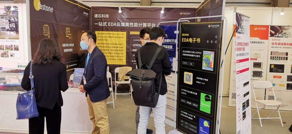 速石 IC China展位-EDA厂商来访