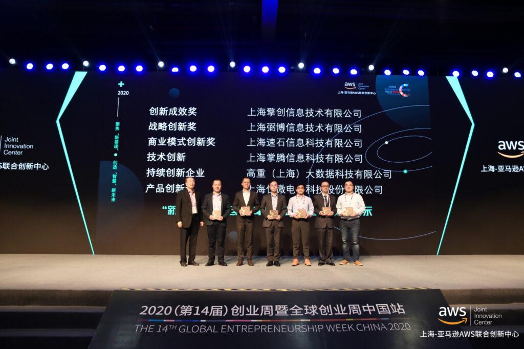 速石获2020全球创业周中国站商业模式创新奖