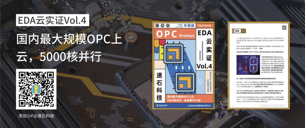 EDA云平台-OPC仿真云实证