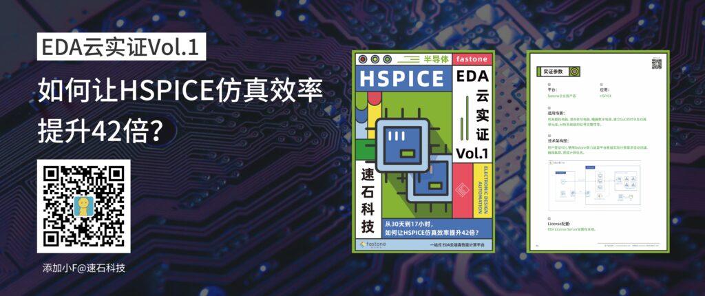 EDA仿真计算案例,HSPICE仿真提效电子书