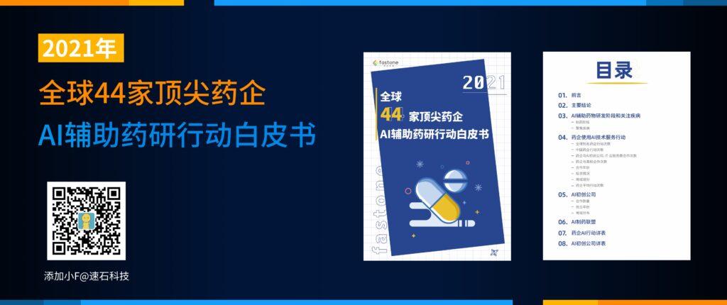 全球44家顶尖药企AI辅助药研行动白皮书