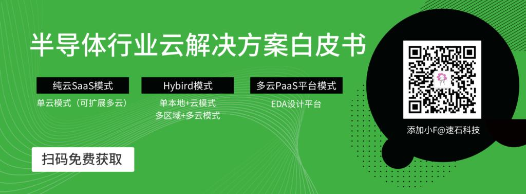 半导体行业EDA上云解决方案-包括EDA多云PaaS平台,EDA混合云计算方案,EDA纯云SaaS模式