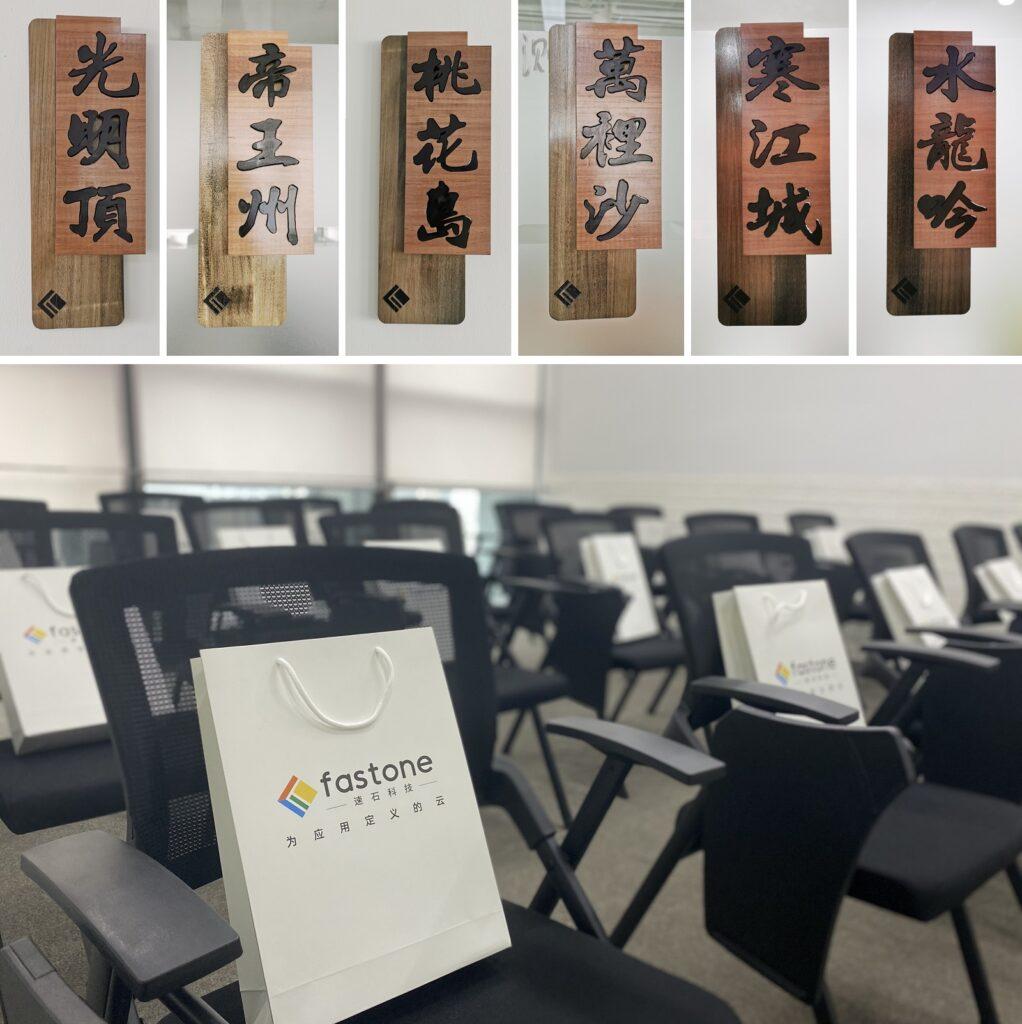 速石科技-新家-会议室名称,上海市杨浦区国通路118号天盛广场A栋1801室