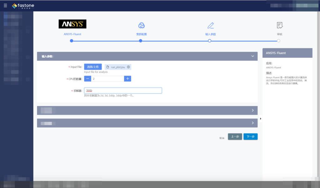 fastone在线计算云平台运行ansys fluent的界面截图