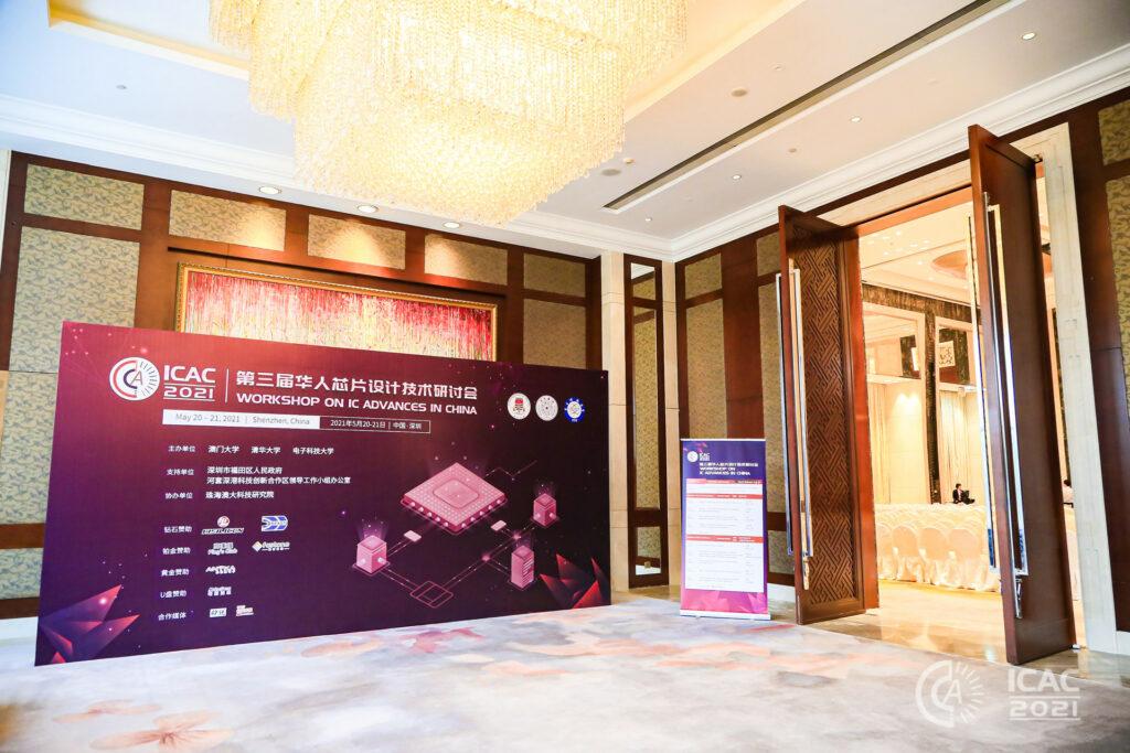 速石科技出席2021年icac大会,EDA仿真云计算平台助力IC芯片设计